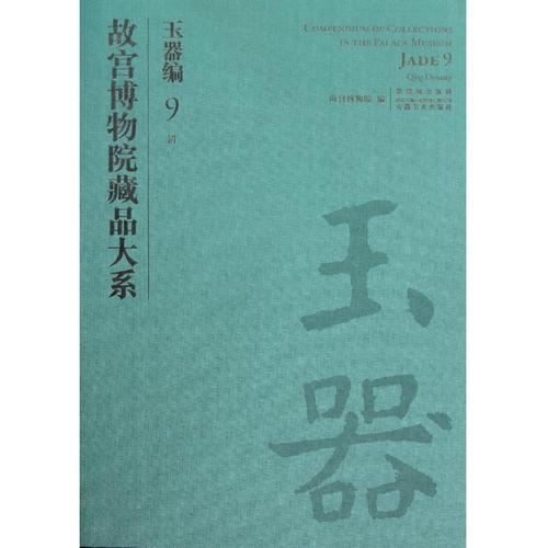 故宫博物院藏品大系——玉器编. 9, 清(二)