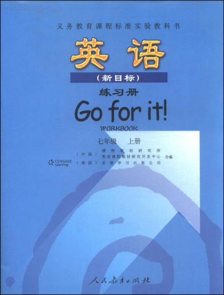 义务教育课程标准实验教科书·英语练习册:七年级上册(新目标)
