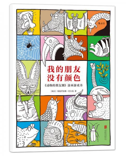我的朋友没有颜色:《动物的朋友圈》涂画游戏书