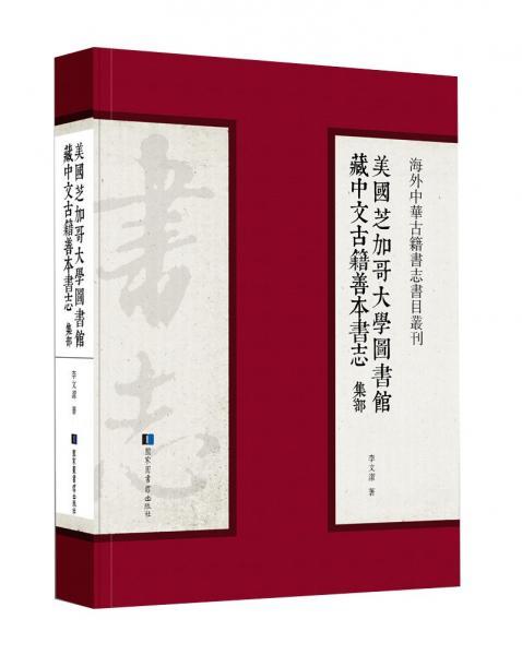 美国芝加哥大学图书馆藏中文古籍善本书志·集部