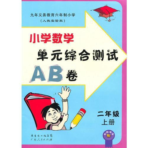 二年级:小学数学·上(人教实验版)/(2010.6印刷)单元综合测试AB卷
