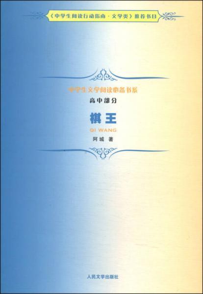 中学生文学阅读必备书系(高中部分):棋王