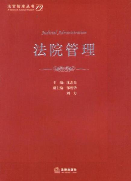 法官智库丛书:法院管理