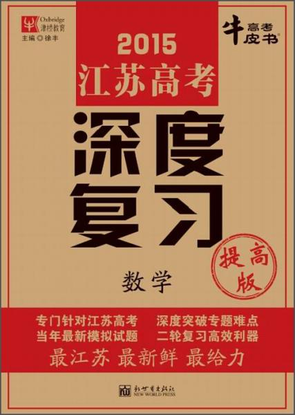 江苏高考深度复习:数学(2015提高版)