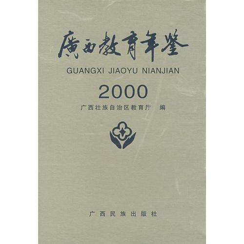广西教育年鉴.2000