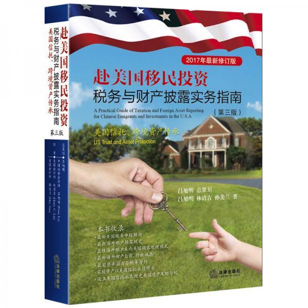 赴美国移民投资税务与财产披露实务指南:美国信托 跨境资产传承(第三版)