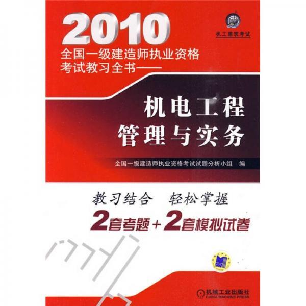 机工建筑考试·2010全国一级建造师执业资格考试教习全书:机电工程管理与实务