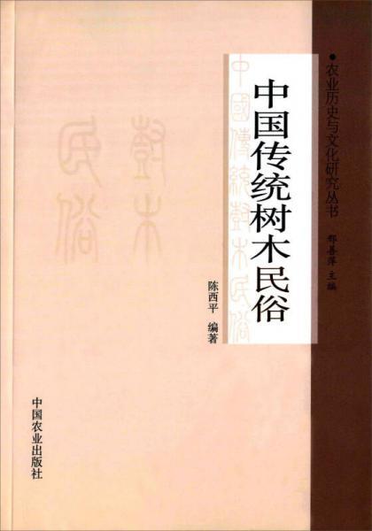 中国传统树木民俗