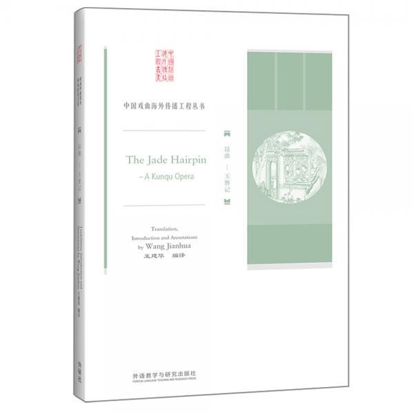昆曲:玉簪记(中国戏曲海外传播工程)