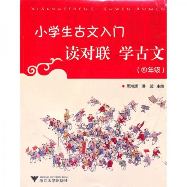 小学生古文入门:读对联学古文(4年级)
