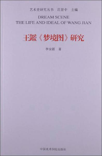 王鑑《梦境图》研究