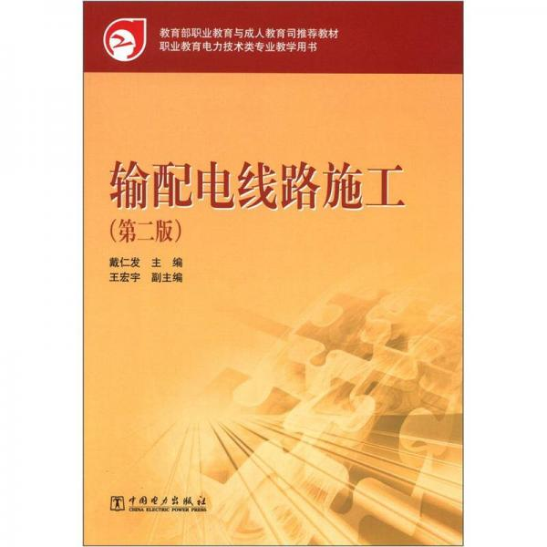 教育部职业教育与成人教育司推荐教材 输配电线路施工(第二版)