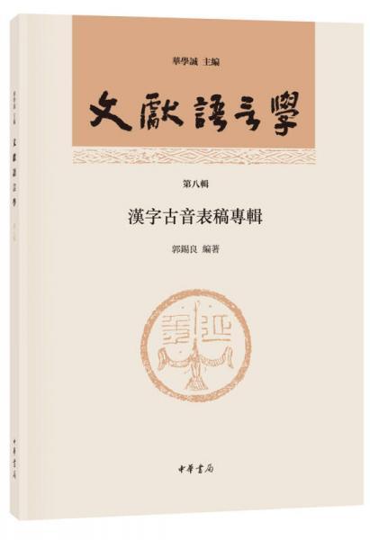 文献语言学(第八辑):汉字古音表稿专辑