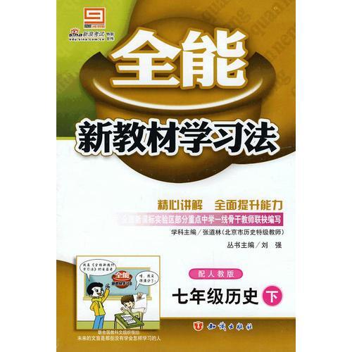 2008全能新教材学习法:七年级历史(下 配人教版)