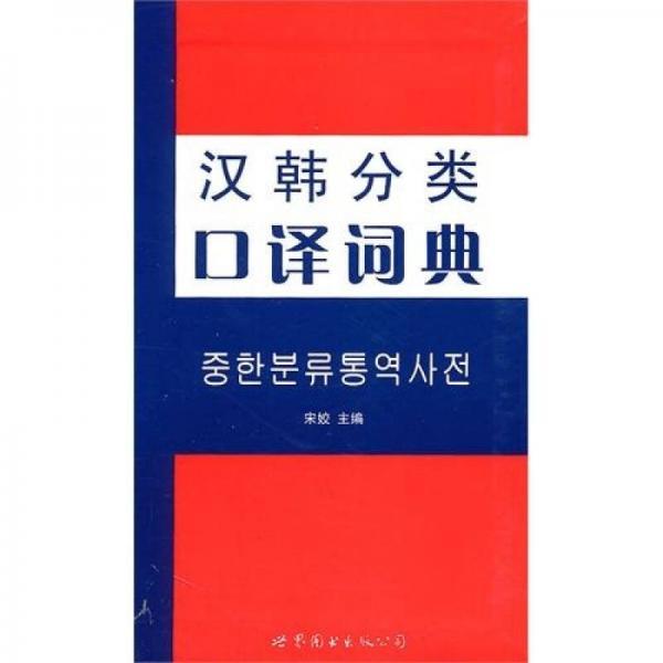 汉韩分类口译词典