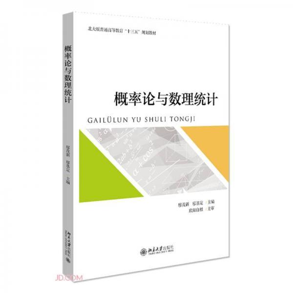 概率论与数理统计(北大版普通高等教育十三五规划教材)