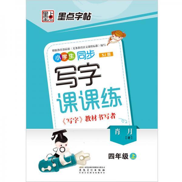 墨点字帖·小学生同步写字课课练:4年级(上)(SJ版)