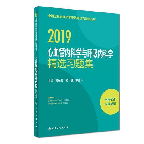 2019心血管内科学与呼吸内科学精选习题集