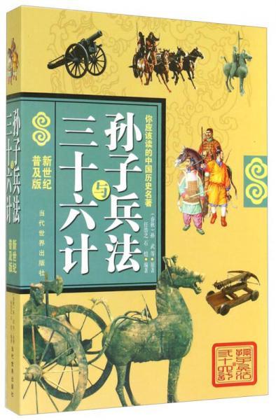 你应该读的中国历史名著:孙子兵法与三十六计(新世纪普及版)