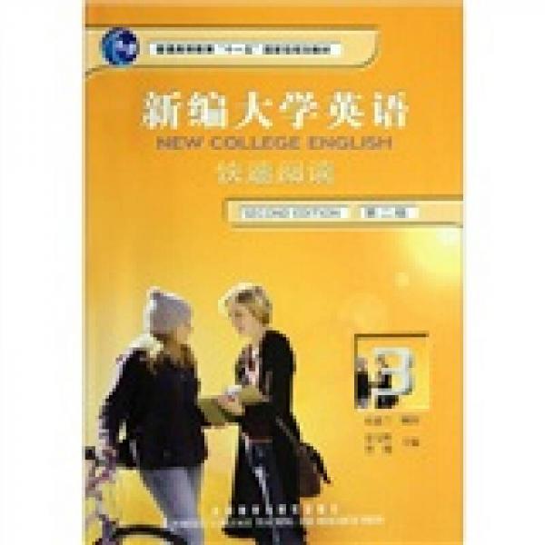 普通高等教育十一五国家级规划教材:新编大学英语·快速阅读3(第2版)