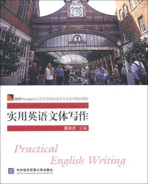 展望(Prospect)全国高等院校英语专业系列精品教材:实用英语文体写作