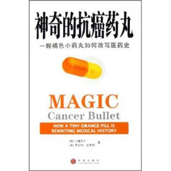 神奇的抗癌药丸