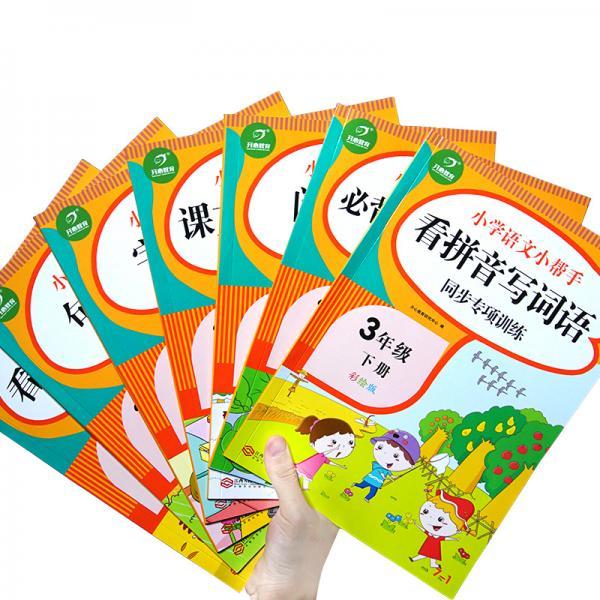 看拼音写词语生字注音三年级下册(共7本)小学语文小帮手看图说话写话训练人教部编版教材同步作业本