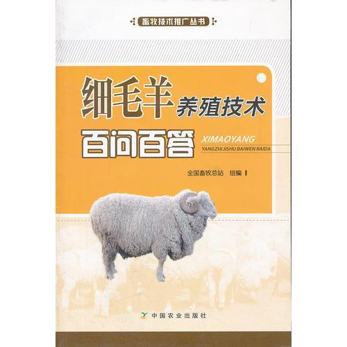 细毛羊养殖技术百问百答