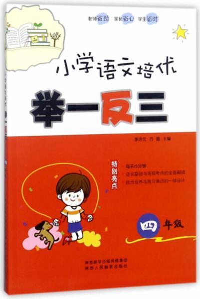 小学语文培优举一反三(四年级)