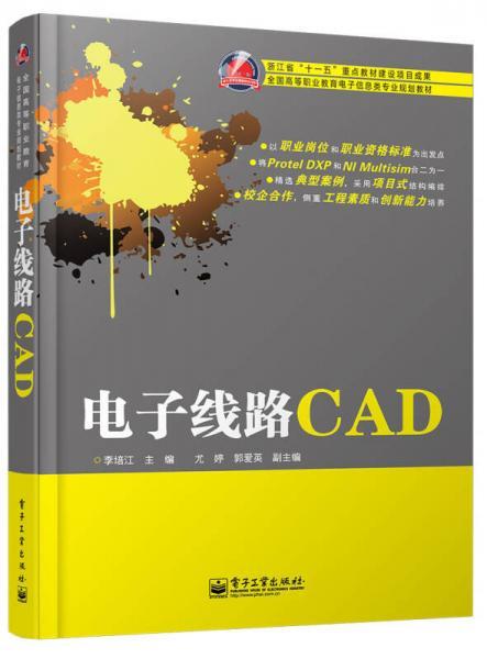 电子线路CAD/全国高等职业教育电子信息类专业规划教材