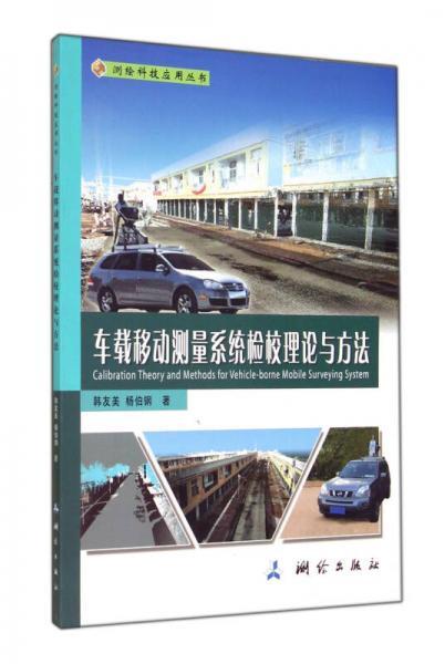 车载移动测量系统检校理论与方法/测绘科技应用丛书