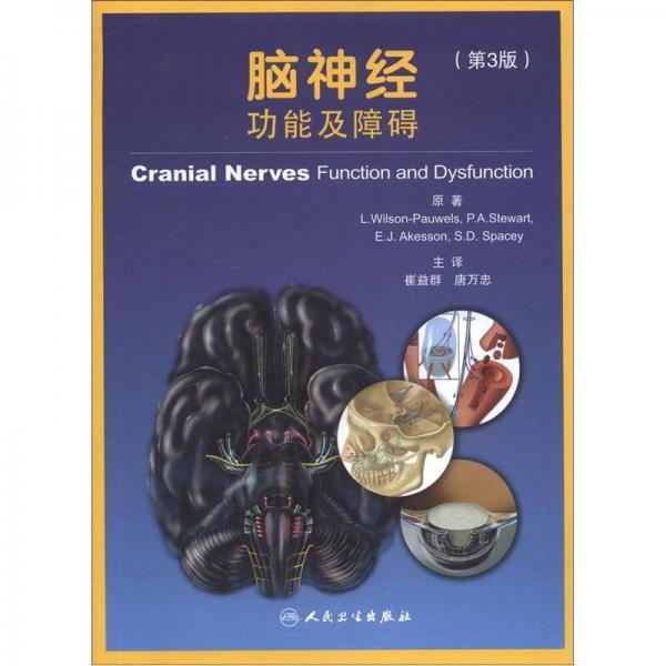 脑神经功能及障碍(第3版)