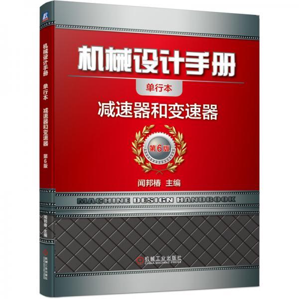 机械设计手册减速器和变速器