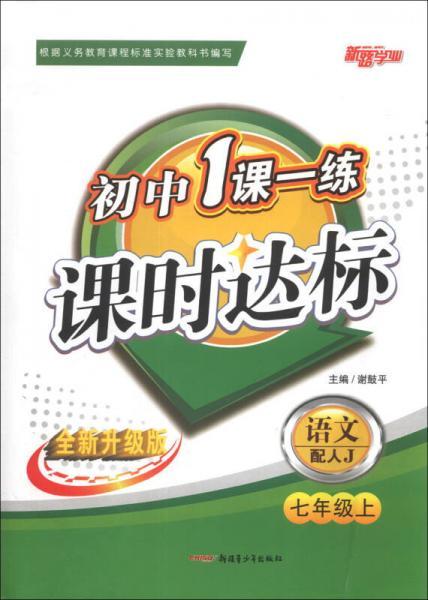 新路学业·初中1课一练课时达标:语文(7年级上)(配人J)(全新升级版)