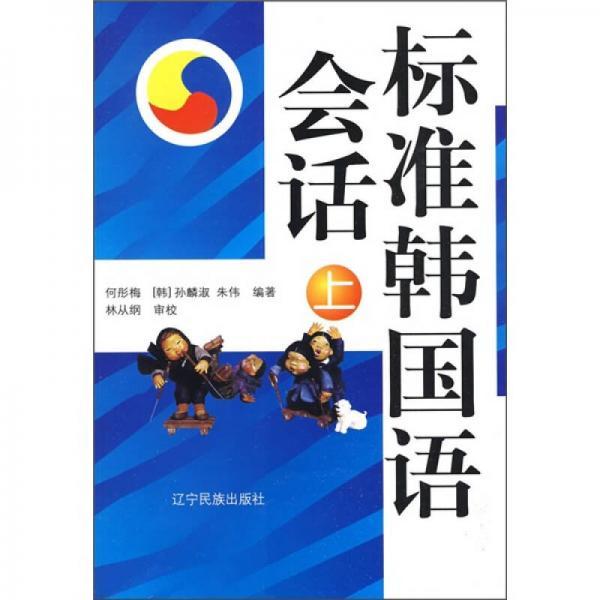 标准韩国语会话(上)