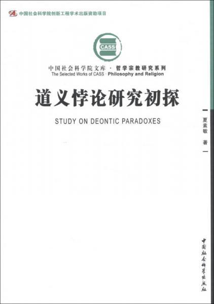 中国社会科学文库·哲学宗教研究系列:道义悖论研究初探