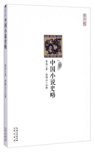 崇文馆:中国小说史略