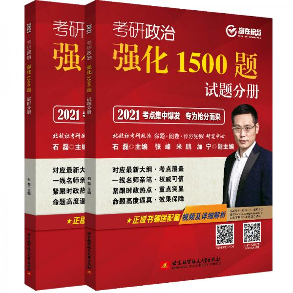 2021考研政治强化1500题(试题分册解析分册)