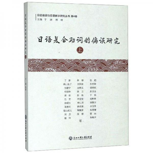 日语复合助词的偏误研究(上)/日语偏误与日语教学研究丛书·第4卷