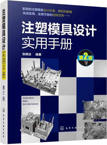 注塑模具设计实用手册(第2版)