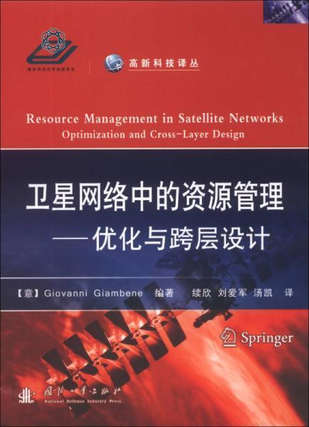 高新科技译丛·卫星网络中的资源管理:优化与跨层设计
