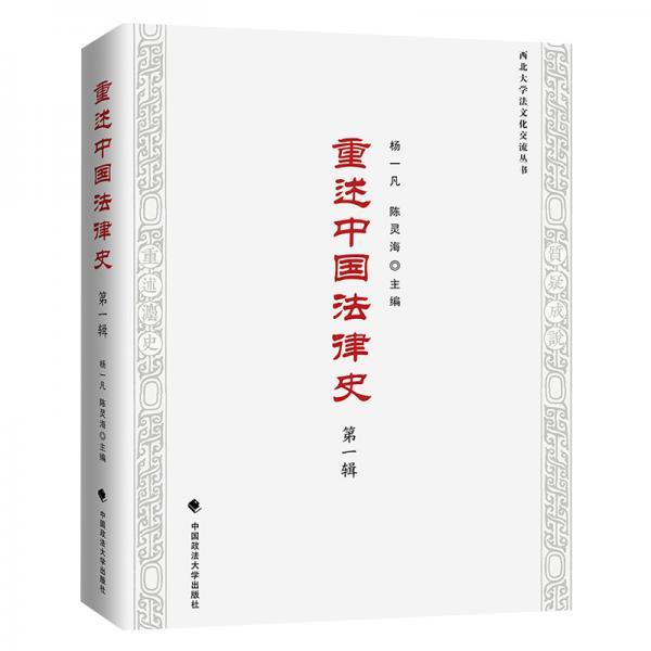 重述中国法律史