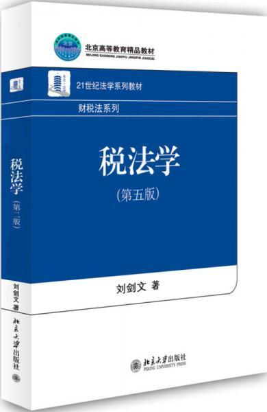 税法学(第五版)