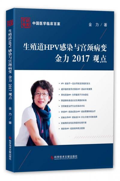生殖道HPV感染与宫颈病变金力2017观点