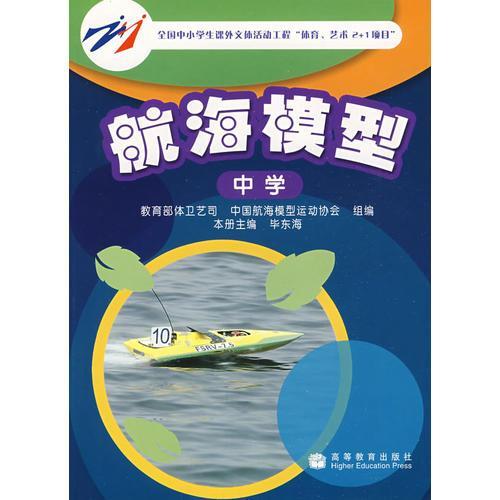 航海模型(中学)(四色)