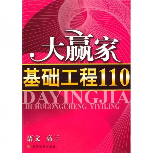 大赢家基础工程110·语文(高3)