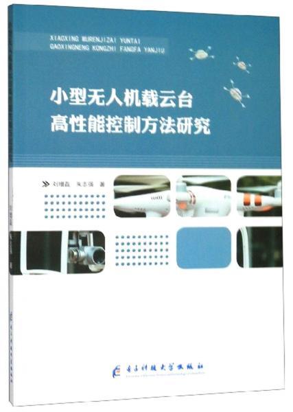 小型无人机载云台高性能控制方法研究