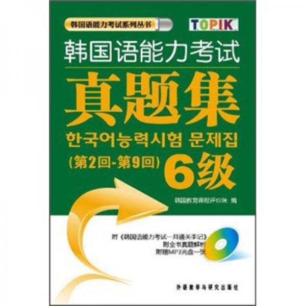 韩国语能力考试真题集(第2回-第9回)6级
