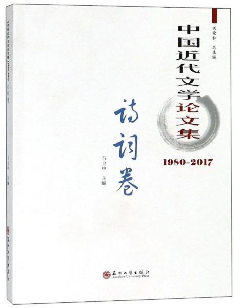 中国近代文学论文集(1980-2017诗词卷)