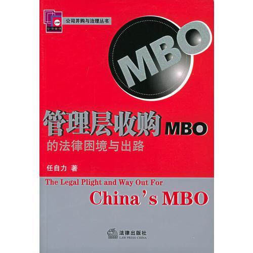 管理层收购(MBO)的法律困境与出路